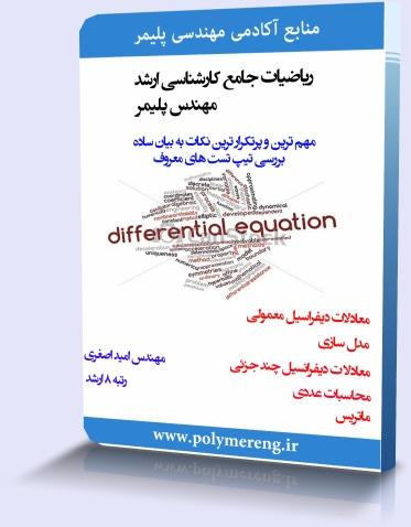 جزوه خلاصه شده ریاضیات جامع کارشناسی ارشد مهندسی پلیمر| کاربردی و عددی