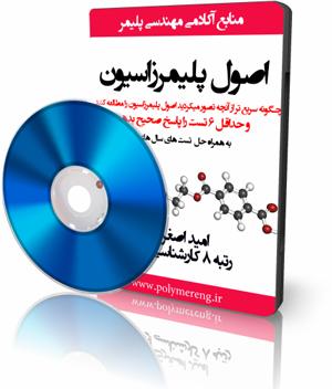 آموزش تصویری اصول پلیمرزاسیون مهندسی پلیمر