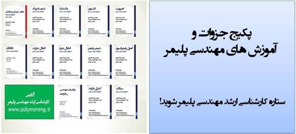 ستارگان کنکور کارشناسی ارشد مهندسی پلیمر |بهترین نقشه راه کنکور کارشناسی ارشد مهندسی پلیمر برای قبولی در تهران